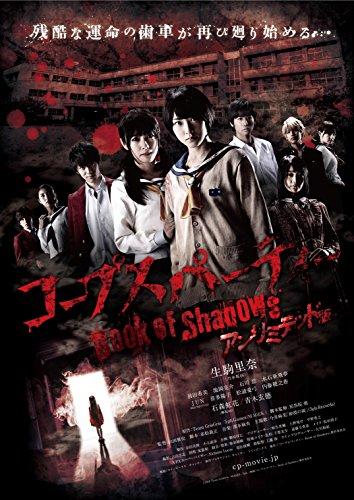【Amazon.co.jp限定】コープスパーティー Book of Shadows アンリミテッド版 スペシャルエディション DVD(生駒里奈1枚・石森虹花1枚 L版生写真セット)