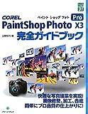 COREL PaintShop Photo Pro X3 完全ガイドブック (グリーン・プレスデジタルライブラリー)
