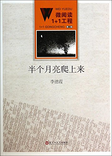 a-crescent-moon-is-rising-chinese-edition
