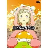 ロボと少女(仮)DVD&ロボと少女(仮)Official Archive