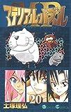マテリアル・パズル 20巻 (デジタル版ガンガンコミックス)