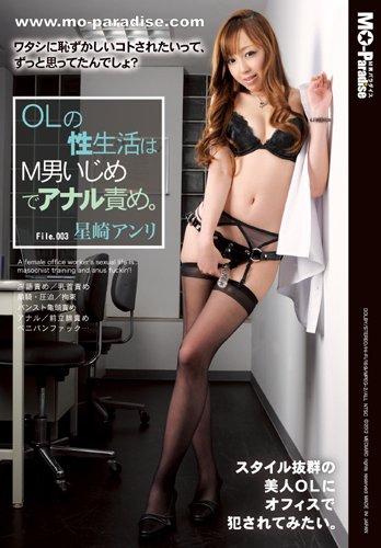 OLの性生活はM男いじめでアナル責め。File.003 [DVD]