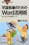 卒論執筆のためのWord活用術 (ブルーバックス)