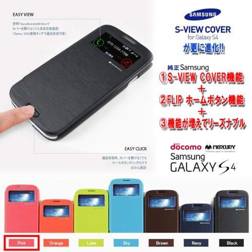 2点セット GALAXY S4 MERCURY EASY S VIEW ダイアリー デザイン フリップ カバー ケース 窓 機能 (閉じたまま液晶が見えるカバー) ワンセグ対応 ワンセグアンテナ対応 ( docomo Galaxy S4 SC-04E / Samsung Galaxy S IV 2013年モデル 対応 ) Standing View Cover for Galaxy S4 i9500 ビュー ケース NTT ドコモ ギャラクシー エスフォー ケース ドコモ カバー 衝撃保護 ジャケット Flip Cover Case + 液晶保護フィルム1枚  Stylish Pink ( 桃 桃色 ピンク )  1306154
