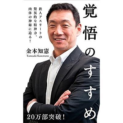 覚悟のすすめ (角川新書)