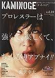 KAMINOGE vol.39―世の中とプロレスするひろば 話のできる男・飯伏幸太
