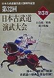 DVD>第32回日本古武道演武大会 第3巻 居合術/槍術薙刀術編 (<DVD>)