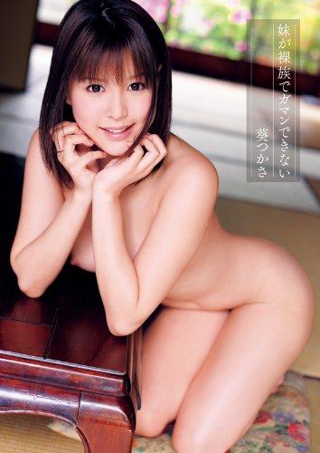 妹が裸族でガマンできない 葵つかさ [DVD]