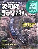 歴史でめぐる鉄道全路線 国鉄・JR 42号 阪和線・和歌山線・桜井線・湖西線・関西空港線
