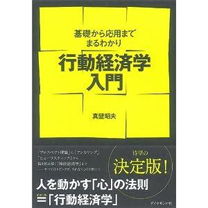 行動経済学入門