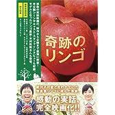 奇跡のリンゴ Blu-ray(特典DVD付2枚組)