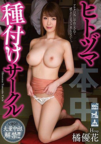 ヒトヅマ種付けサークル 橘優花 本中 [DVD]