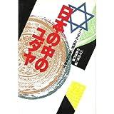 日本の中のユダヤ―イスラエル南朝二族の日本移住