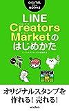 LINE Creators Marketのはじめかた (デジタルプラスブックス)