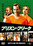 プリズン・フ  リーク [DVD]