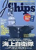 J Ships (ジェイ・シップス) 2009年 06月号 [雑誌]