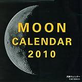月齢カレンダー 2010