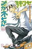 ヤンキー君とメガネちゃん 11 (少年マガジンコミックス)