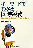 キーワードでわかる国際税務