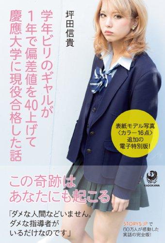 学年ビリのギャルが1年で偏差値を40上げて慶應大学に現役合格した話 【表紙モデル写真〈カラー16点〉追加の電子特別版!】 —