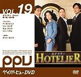 ホテリアー Disc1 (ペイパービューDVD:コンティニューペイパービュー)