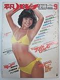 平凡パンチ別冊 1981年9月号 表紙甲斐智枝美