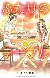 ふたりのテーブル(1) (講談社コミックス別冊フレンド)