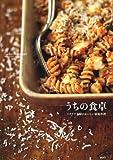 うちの食卓 イタリア主婦のおいしい家庭料理