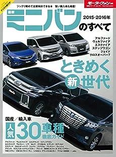 最新ミニバンのすべて (モーターファン別冊 統括シリーズ vol. 74)
