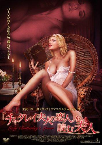 「チャタレイ夫人の恋人」を読む夫人 [DVD]