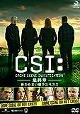 CSI:科学捜査班 -最終章-終わらない街ラスベガス[DVD]