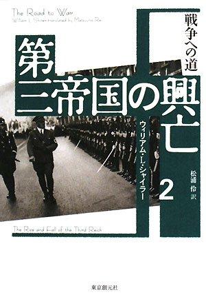 第三帝国の興亡〈2〉戦争への道