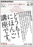 NHKテレビ どうも!にほんご講座です 2012年4~9月 (語学シリーズ)