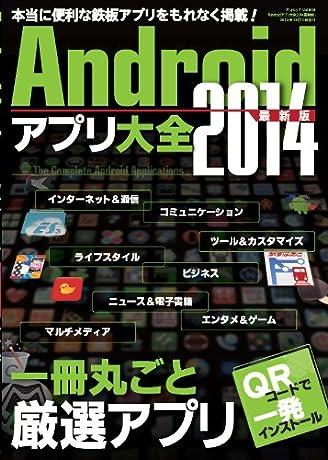 Androidアプリ大全2014 最新版 (三才ムックvol.664)