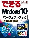 できるWindows 10 パーフェクトブック 困った!&便利ワザ大全