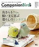 コンパニオンバード No.23: 鳥たちと楽しく快適に暮らすための情報誌 (SEIBUNDO Mook)