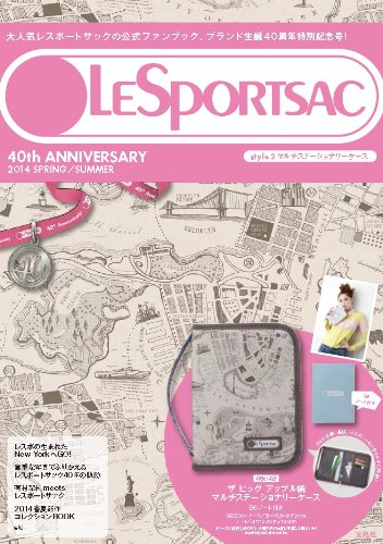 LESPORTSAC 40th ANNIVERSARY 2014 SPRING/SUMMER style3 マルチステーショナリーケース (e-mook 宝島社ブランドムック)