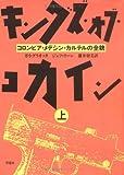 キングズ・オブ・コカイン—コロンビア・メデジン・カルテルの全貌〈上〉
