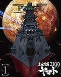 宇宙戦艦ヤマト 2199 ①
