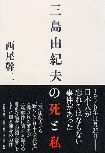 三島由紀夫の死と私