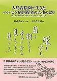 大島青松園で生きたハンセン病回復者の人生の語り:深くふかく目を瞑るなり、本当に吾らが見るべきものを見るため