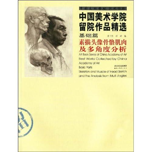 中国美术学院留院作品精选 素描头像骨骼肌肉及多角度分