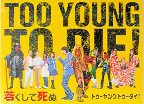 【チラシ2種付き、映画パンフレット】 TOO YOUNG TO DIE! 若くして死ぬ