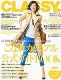 CLASSY. (クラッシィ) 2013年 04月号 [雑誌]