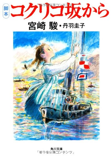 脚本 コクリコ坂から (角川文庫)