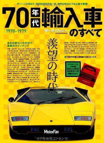 70年代輸入車のすべて—憧れの外車がさらに先鋭化した時代!! (モーターファン別冊)