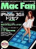 Mac Fan (マックファン) 2008年 09月号 [雑誌]