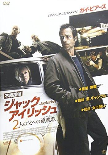 不良探偵ジャック・アイリッシュ 2人の父への鎮魂歌 [DVD]
