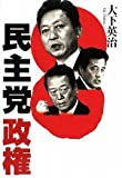 中国が次の一手をうってきたが、民主党政権はどう出るか?