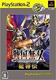 戦国無双 猛将伝 PlayStation 2 the Best